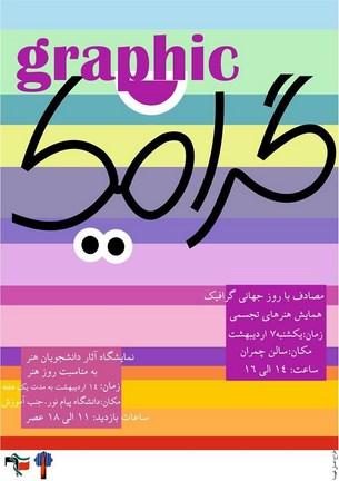 نمایشگاه و همایش به مناسبت روز جهانی گرافیک