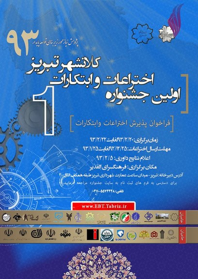 اولین جشنواره اختراعات و ابتکارات