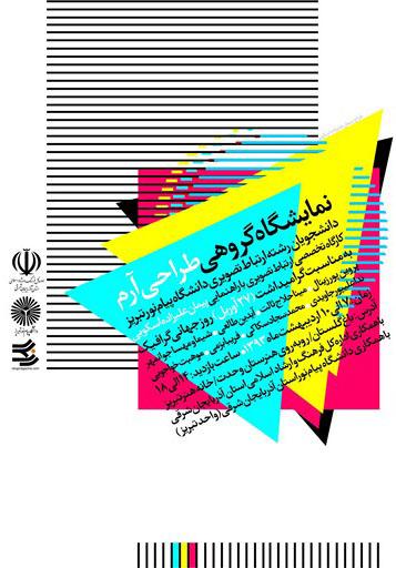 نمایشگاه گروهی طراحی آرم دانشگاه پیامنور
