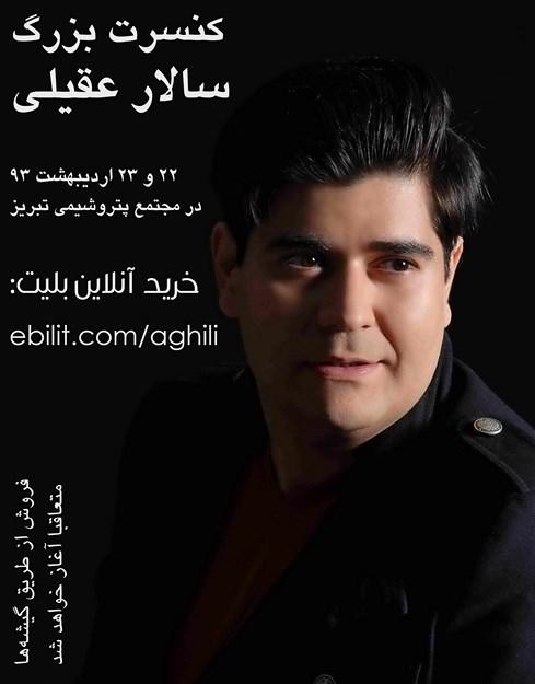 کنسرت سالار عقیلی در تبریز