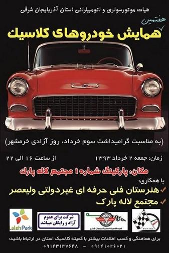 همایش خودروهای کلاسیک تبریز