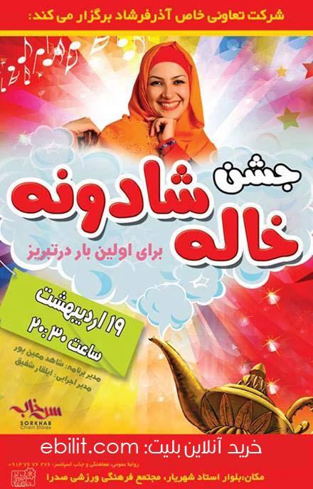جشن بزرگ خاله شادونه در تبریز