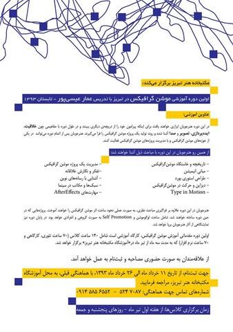 اولین دوره آموزشی موشن گرافیکس در تبریز