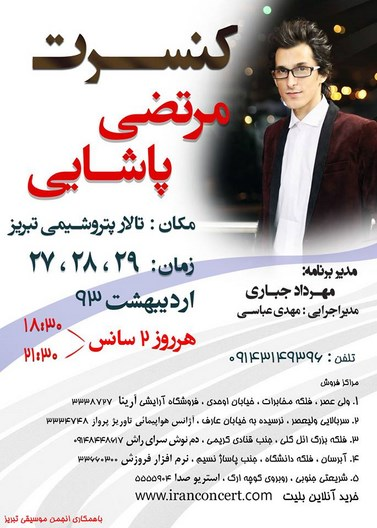 کنسرت مرتضی پاشایی در تبریز