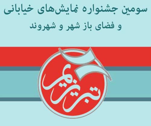 برنامه جشنواره تئاترهای خیابانی تبریزیم