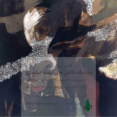 نمايشگاه نقاشیهای مهديه تيشه زن