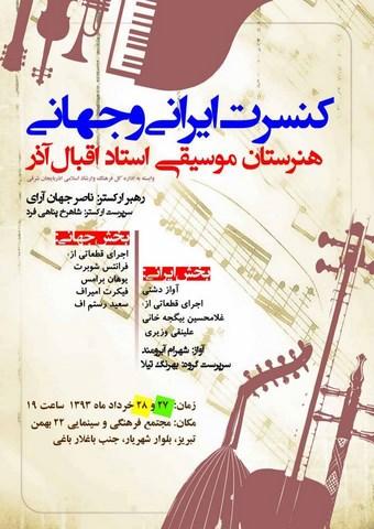 کنسرت موسیقی ایران و جهان