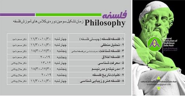 کلاسهای فلسفه در تبریز