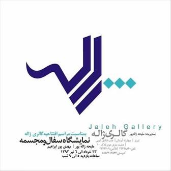 نمایشگاه سفال و مجسمه