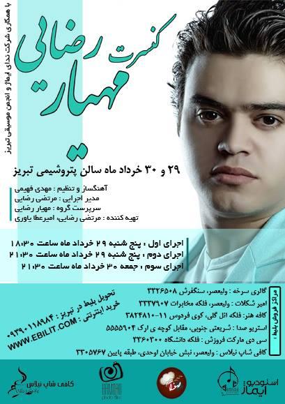 کنسرت موسیقی پاپ آذری و فارسی مهیار رضایی
