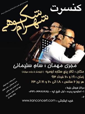 کنسرت شهرام شکوهی در ارومیه