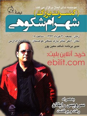 کنسرت شهرام شکوهی در منطقه آزاد ارس