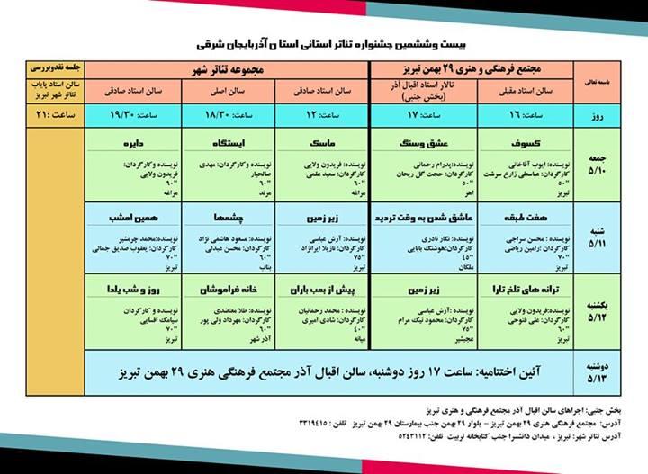 جدول برنامه ۲۶مین جشنواره تئاتر استان