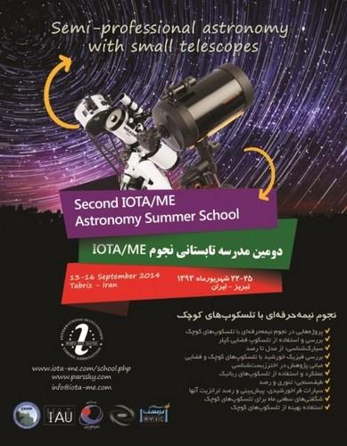 مدرسه تابستانی نجوم IOTA/ME در تبریز