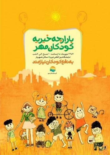 اولین بازارچه ی خیریه کودکان مهر برای کودکان نیازمند