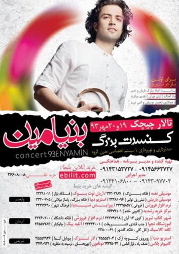 کنسرت بزرگ بنیامین در تبریز