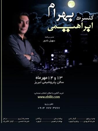کنسرت بهرام ابراهیمی