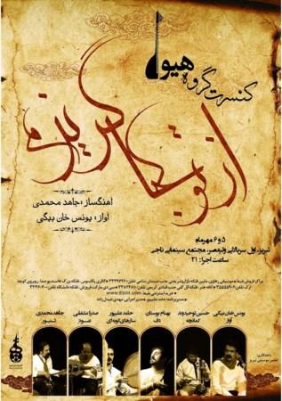 کنسرت موسیقی ایرانی گروه هیوا