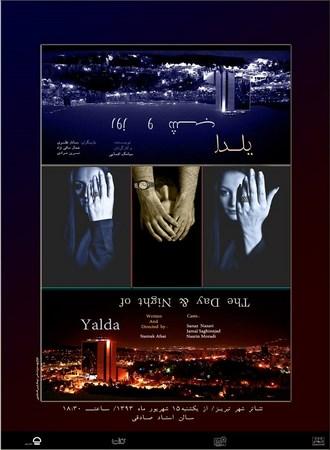نمایش روز و شب یلدا