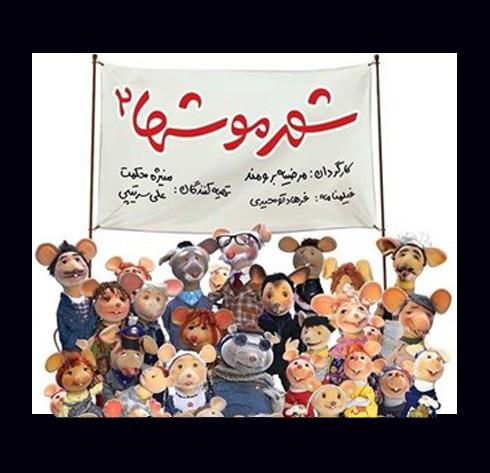 فیلم شهر موشها 2 در سینماهای تبریز