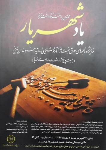 نمایشگاه تابلوهای معرق منبت آثار خوشنویسی اساتید و هنرمندان تبریز