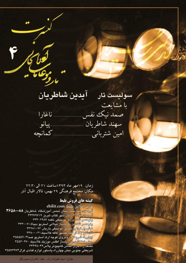 کنسرت تار و موغامات آذربایجانی