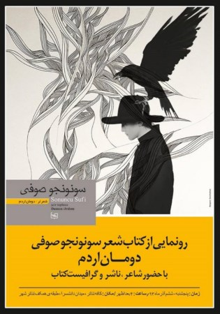 مراسم رونمایی کتاب سونونجو صوفی