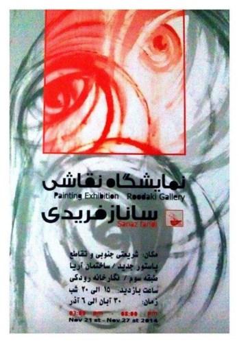 نمایشگاه نقاشی ساناز فریدی