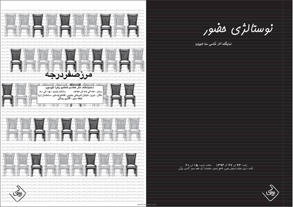 نمایشگاه آثار عکاسی فاطمه زهزا الموسوی و سنا ناجیان