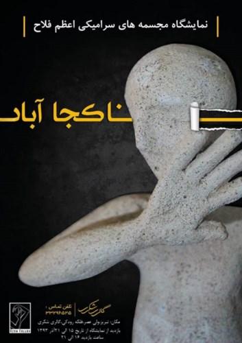 نمایشگاه مجسمههای سرامیکی اعظم فلاح