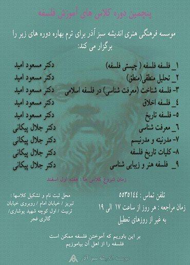 پنجمین دوره کلاس های فلسفه تبریز