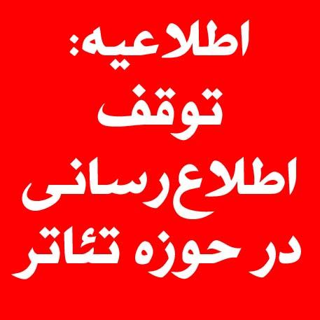 آغاز دوباره اطلاعرسانی حوزه تئاتر