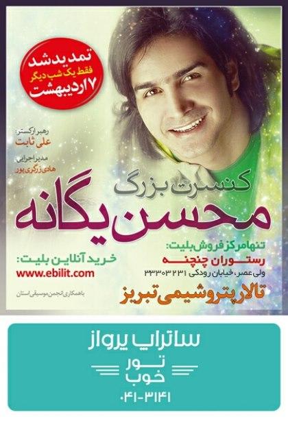 کنسرت محسن یگانه در تبریز