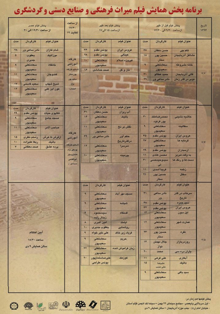 برنامه پخش همایش فیلم میراث فرهنگی و صنایع دستی و گردشگری تبریز
