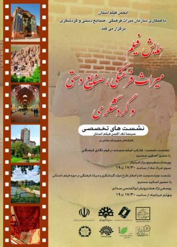 همایش فیلم میراث فرهنگی، صنایعدستی و گردشگری