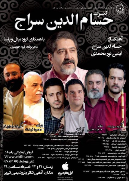 کنسرت حسام الدین سراج