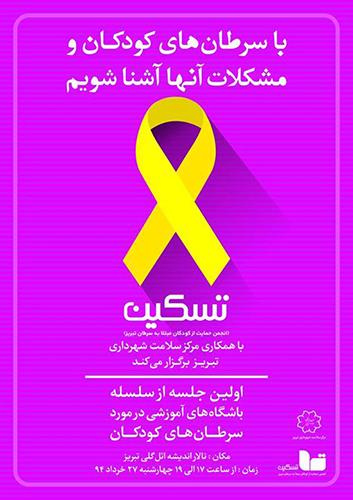 با سرطانهای کودکان و مشکلات آنها آشنا شویم