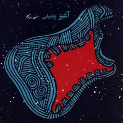 معرفی آلبوم آغیر یئمیشی