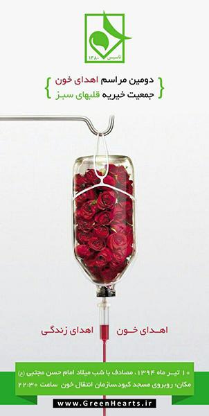 دومین مراسم اهدای خون جمعیت خیریه قلبهای سبز