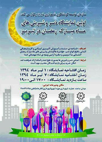 اولین نمایشگاه دسر و شیرینیهای ماه مبارک رمضان در تبریز