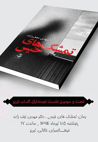 شصت و سومین نشست دوستداران کتاب تبریز