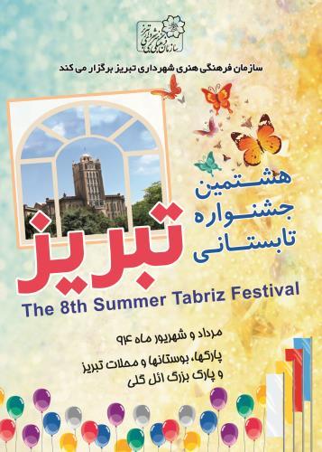 هشتمین جشنوازه تابستانی تبریز