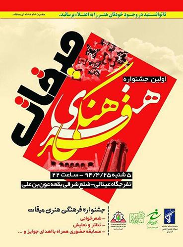 اولین جشنواره فرهنگی هنری میقات