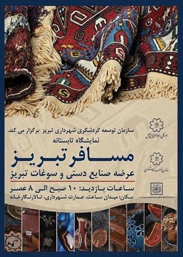 نمایشگاه تابستانه مسافر تبریز