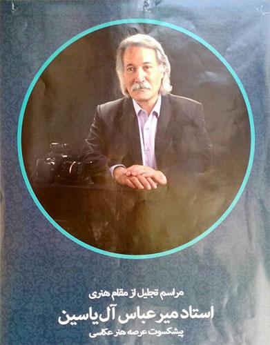 مراسم تجلیل از مقام هنری استاد میرعباس آل یاسین