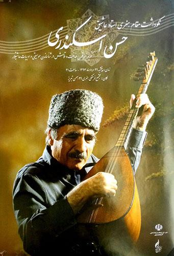 نکوداشت مقام هنری استاد عاشیق حسن اسکندری