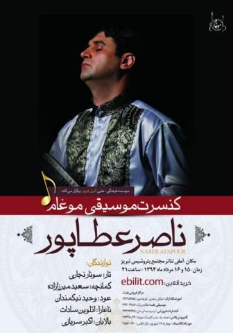 کنسرت موسیقی موغام ناصر عطاپور