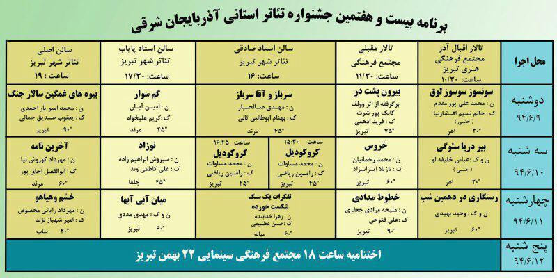 بیست و هفتمین جشنواره تئاتر استانی آذربایجان شرقی