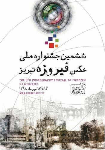 ۶مین جشنواره ملی عکس فیروزه تبریز
