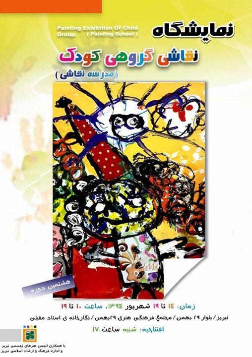 نمایشگاه گروهی نقاشی کودک